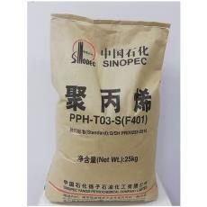 耐热 抗化学 纤维级 家电 包装带 塑料颗粒 PP F401 扬子石化
