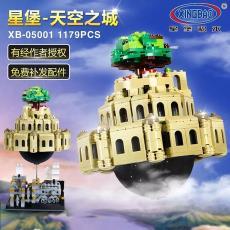 星堡MOC天空之城八音盒XB-05001玩具高难度拼装DIY模型音乐盒礼物
