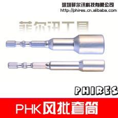 专业销售:高品质套筒 电批套筒 气动套筒 螺絲套筒