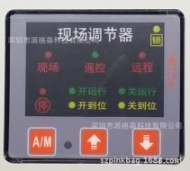 供應開關型電動執行器現場操作器AC220v電動執行機構閥門定位器