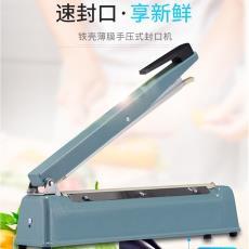可提供中性贴牌 FS-400手压铁壳封口机 塑封机 手动小型包装机