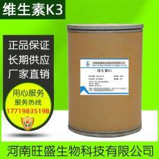 維生素K3營養強化劑含量98%飼料添加劑維生素K3優質原粉 廠家直銷