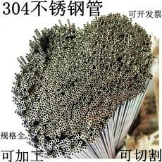 304/316不锈钢毛细管空心圆管精密无缝管套管 精准切割 加工定做
