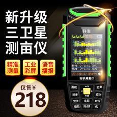 土地GPS測畝儀測畝儀農田測地儀地畝儀 測量儀手持面積高精度