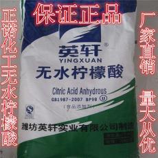 厂家直销临沂现货供应英轩无水柠檬酸食品添加剂酸度调节剂