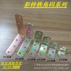 廠家直銷 加厚彩鋅鐵L形角碼90度直角連接件7字角碼櫥柜五金配件