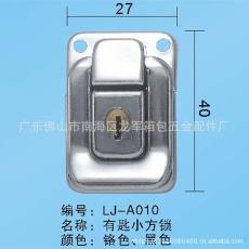 鋁箱鎖,化妝箱鎖 廠家生產供應箱包五金配件,有匙小方鎖