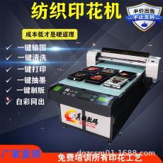 纖維打印機 襯衫棉布面料T恤打印機抱枕印刷機服裝電腦直噴印花機