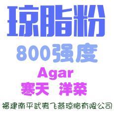 武夷飞燕琼脂粉洋菜粉AGAR寒天800强度食品添加剂增稠剂凝固剂