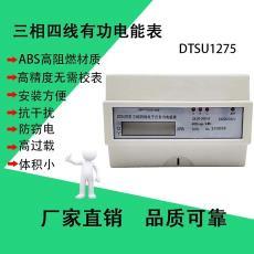 外贸 产地货源  代加工导轨电子三相电力仪表DTSU高精度工厂电表