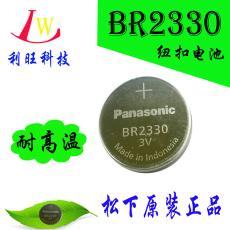 射頻電池 現貨 松下BR2330 設備專用寬溫電池 3V耐高溫紐扣鋰電池