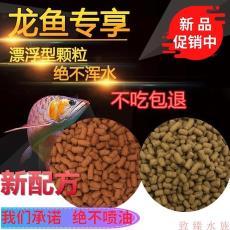 銀龍金龍紅龍雷龍曼龍魚專用魚食加倍促長增艷魚飼料魚糧