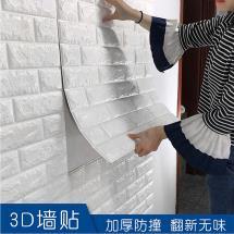 墙纸自粘泡沫砖纹3D立体墙贴壁纸背景墙装饰防水防潮卧室客厅自贴