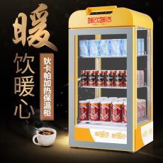 家商兩用熱飲柜保溫箱商用飲料加熱展示柜咖啡奶茶牛奶臺式熱飲機