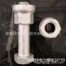 热镀锌打孔螺栓 电力铁塔螺栓批发镀锌螺栓永年厂家 加工异形螺丝