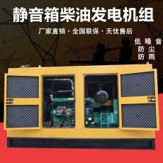 柴油發電機組100kw千瓦靜音箱低噪音三相交流100kw發電機組靜音型