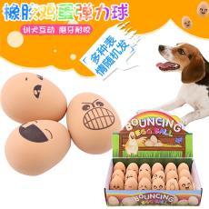 宠物鸡蛋弹力球 宠物橡胶球形鸡蛋君 狗狗玩具搞怪表情鸡蛋弹力球