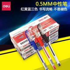 得力中性笔签字笔6600ES碳素笔0.5mm学生用黑/红/墨蓝色水笔文具