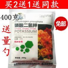 磷酸二氢钾花肥料家用大包装养花通用花肥促花促果叶面喷施400克