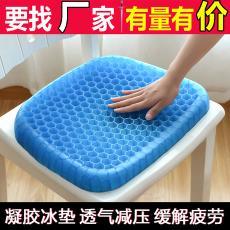 汽车用凝胶坐垫 夏季透气办公室椅垫 多功能鸡蛋蜂窝冰垫清凉座垫