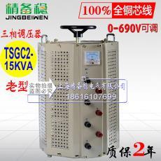 三相交流接觸調壓器 可調式變壓器 全銅 0-690V 老型TSGC2J-15KVA
