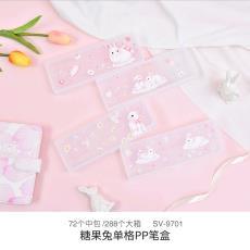 新款创意文具批发 糖果兔粉可爱甜心派单格PP笔盒文具盒 斯普维加