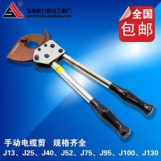 J40/52/75/95/100/130棘輪式電纜剪 線纜剪電纜剪刀 斷線鉗切線鉗