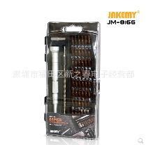 杰科美JAKEMY新品61合1高檔螺絲刀套裝S2批頭鋁合金手柄8166