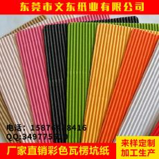 現貨批發印刷用紙 可根據客戶尺寸定瓦楞紙 多種彩色坑紋坑紙