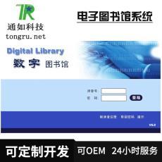 通如電子圖書館系統 電子圖書館系統 網絡管理輕松便捷