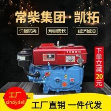 8匹水冷船用發動機風水冷 常柴凱拓R180R175單缸小型柴油機6馬力