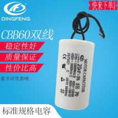 浙江电容器生产厂家生产供应全系列CBB60电容器有机薄膜电容