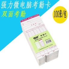 強林KQ-48-4考勤卡微電腦打卡鐘用100張/包打卡紙考勤紙