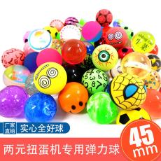 两元扭蛋机专用弹力球玩具 厂家直销 跳跳球 45MM全好球弹力球