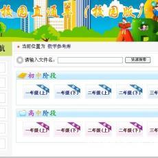 拉薩市教學資源庫,烏魯木齊,臺北教學資源庫