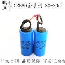 450V优质电机运转电容器 供应45UF