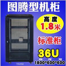 1.8米服務器機柜36U服務器監控機柜19寸網絡服務器機柜圖騰型機柜