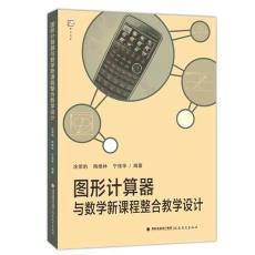 (圖書批發T1)夢山書系 涂 圖形計算器與數學新課程整合教學設計