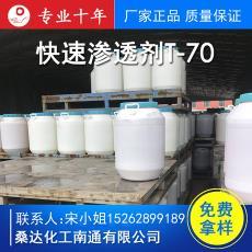 供應快速滲透劑T(70%)/高效滲透劑