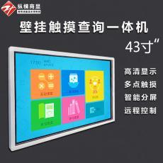 43寸壁掛式觸摸一體機高清液晶顯示器安卓網絡wifi觸摸一體機