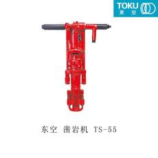 干式钻进 TOKU日本原装进口东空气动工具 TS-55 凿岩机