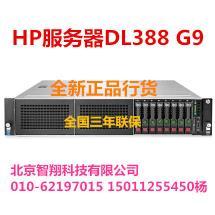 16G 2*300G 500W全新DL388 G9 HP惠普服务器DL388 E5-2603V4 Gen9