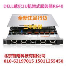 2.4T*3 H330 DELL戴尔1U机架式服务器R640替代R730 16*2 银牌4114