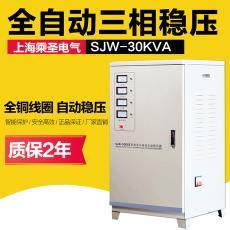 廠家直銷  現貨供應 三相穩壓器30KVA 高精度全自動穩壓器
