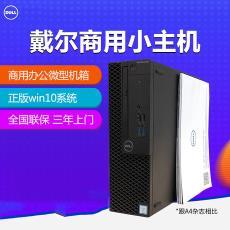 i5家用娛樂臺式機電腦辦公游戲整機主機 Dell/戴爾 i3 3050SFF