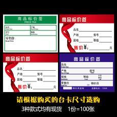 通用價格卡片紙卡印刷桌牌價格單 商品價格簽 商場價格牌 標價簽
