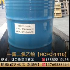 HCFC-141b 高纯度1,1-二氯-1-氟乙烷 一氟二氯乙烷 99.85%