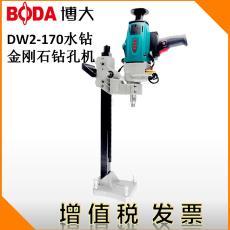 空调钻工程钻工业级装修电动工具 博大DW2-170水钻金刚石钻孔机