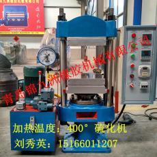 加熱400°硫化機半自動平板硫化機 青島高溫硫化機專業生產
