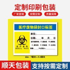 定制醫療廢物不干膠標簽標識醫療廢品封口貼警示醫院垃圾標簽印刷